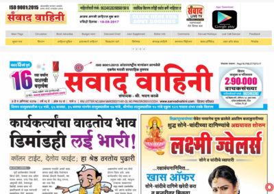Web Design And Development Project Sanvad Vahini